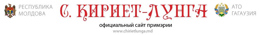 село Кириет – Лунга